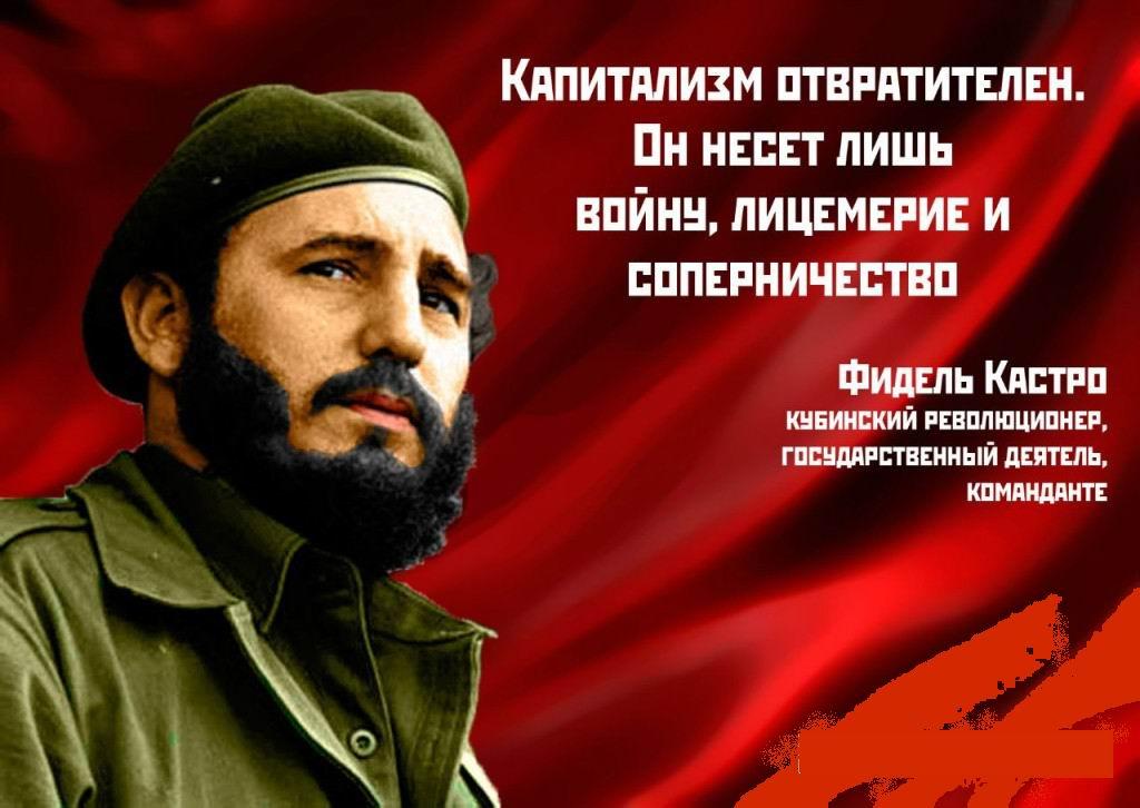 Фидель Кастро, Капитализм отвратителен. Он несёт лишь войну, лицемерие и соперничество