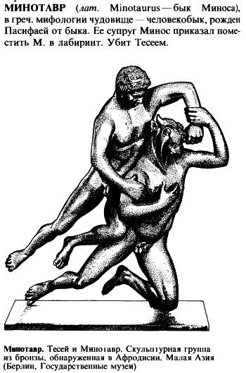 Тесей и Минотавр (Словарь античности)