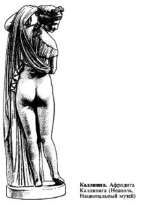 Афродита Каллипига. Неаполь, Национальный музей (Словарь античности)