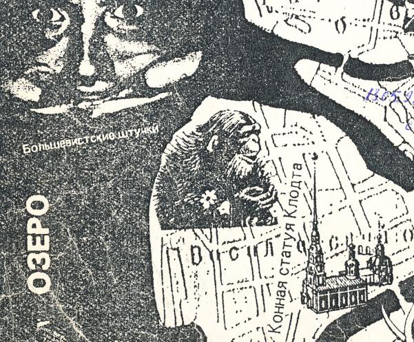 Обезьяна между Большевистскими штучками и собором Петра и Павла с подписью «Конная статуя Клодта»