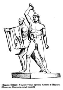 Тираноубийцы. Скульптурная группа Крития и Несиота (Словарь античности)