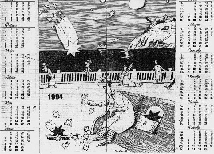 Календарь на 1994 год. Газета «Час пик» №1 (201) от 5.01.1994 года