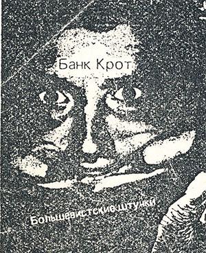 «Банк Крот — большевистские штучки» — элемент пост исторического пикника