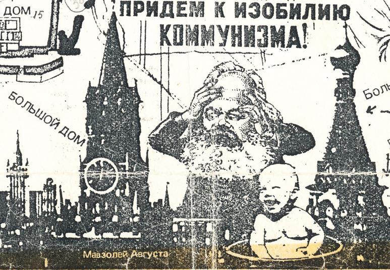 Придём к изобилию коммунизма! — элемент пост исторического пикника