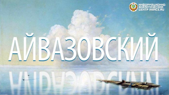 Айвазовский, море, Облака над морем