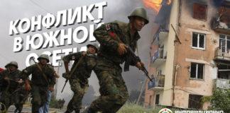 Конфликт в Южной Осетии, Грузины, Грузия