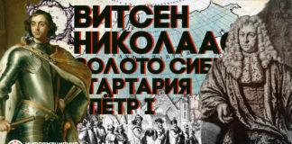 Витсен Николаас, Тартария, Пётр I