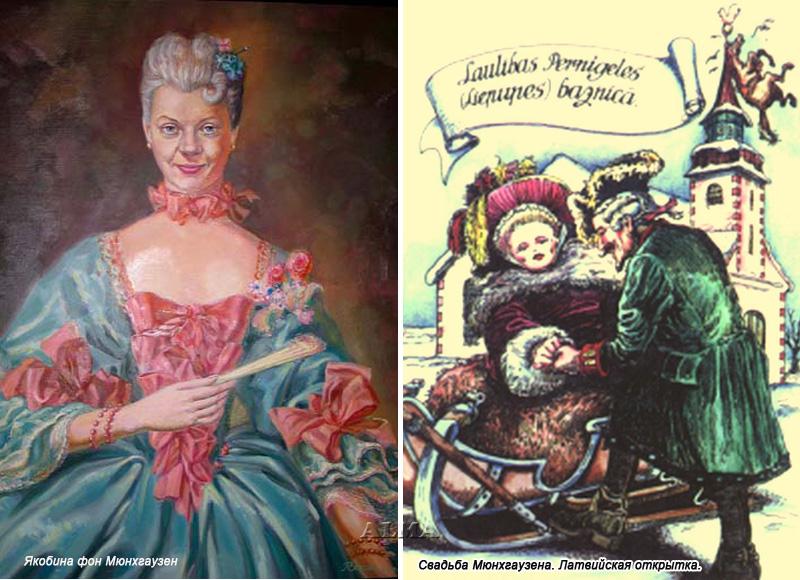 Якобина фон Мюнхаузен крождённая фон Дунтен. Свадьба Мюнхаузена. Латвийская открытка