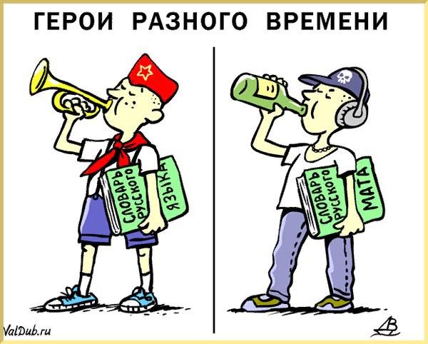 Герои разного времени: СССР и постсоветская Россия