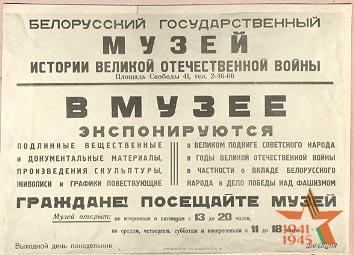 открытие Белорусского государственного музея истории Великой Отечественной войны состоялось 22 октября 1944 года