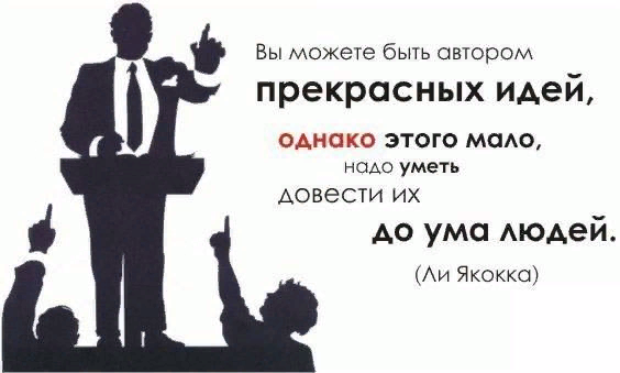 Цитата Ли Якокка о риторике