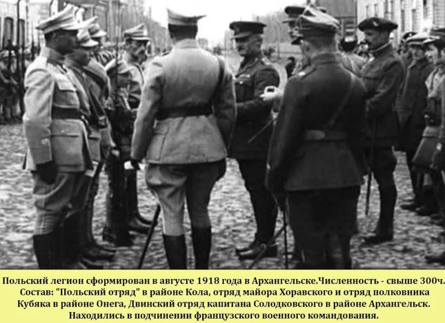польский легион сформирован в августе 1918 года в Архангельске