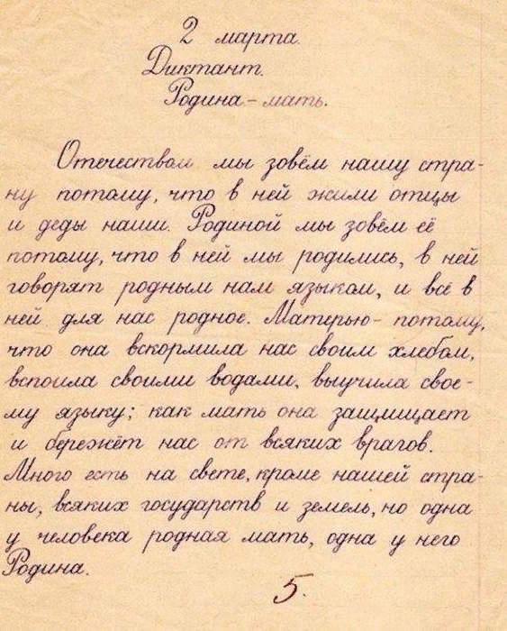 Диктант для советского школьника о Родине