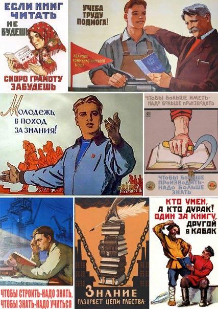 Советские плакаты о роли знаний и образования