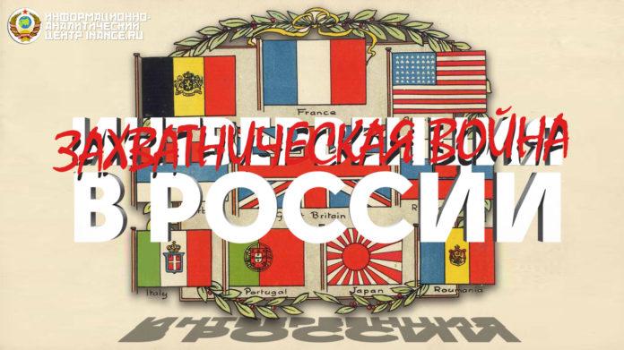 Интервенция в России