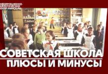 Советская система образования, советская школа, достоинства и недостатки, плюсы и минусы