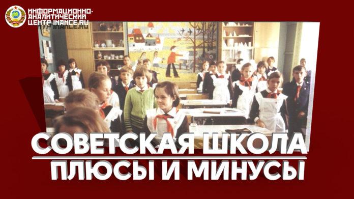 Советская школа: плюсы и минусы
