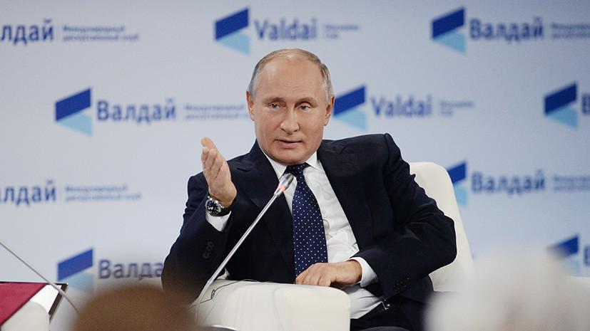 Владимир Путин, Валдай 2018