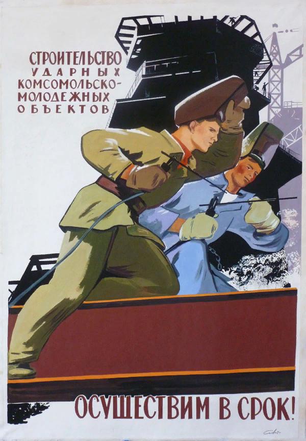 плакат: осуществим в срок