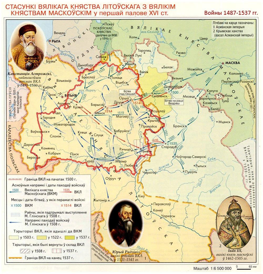 Войны 1487—1537 и современная граница Беларуси (красная линия)