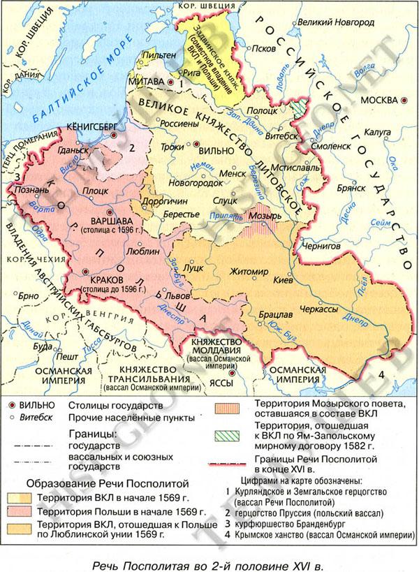 1569 Люблинская уния и образование Речи Посполитой