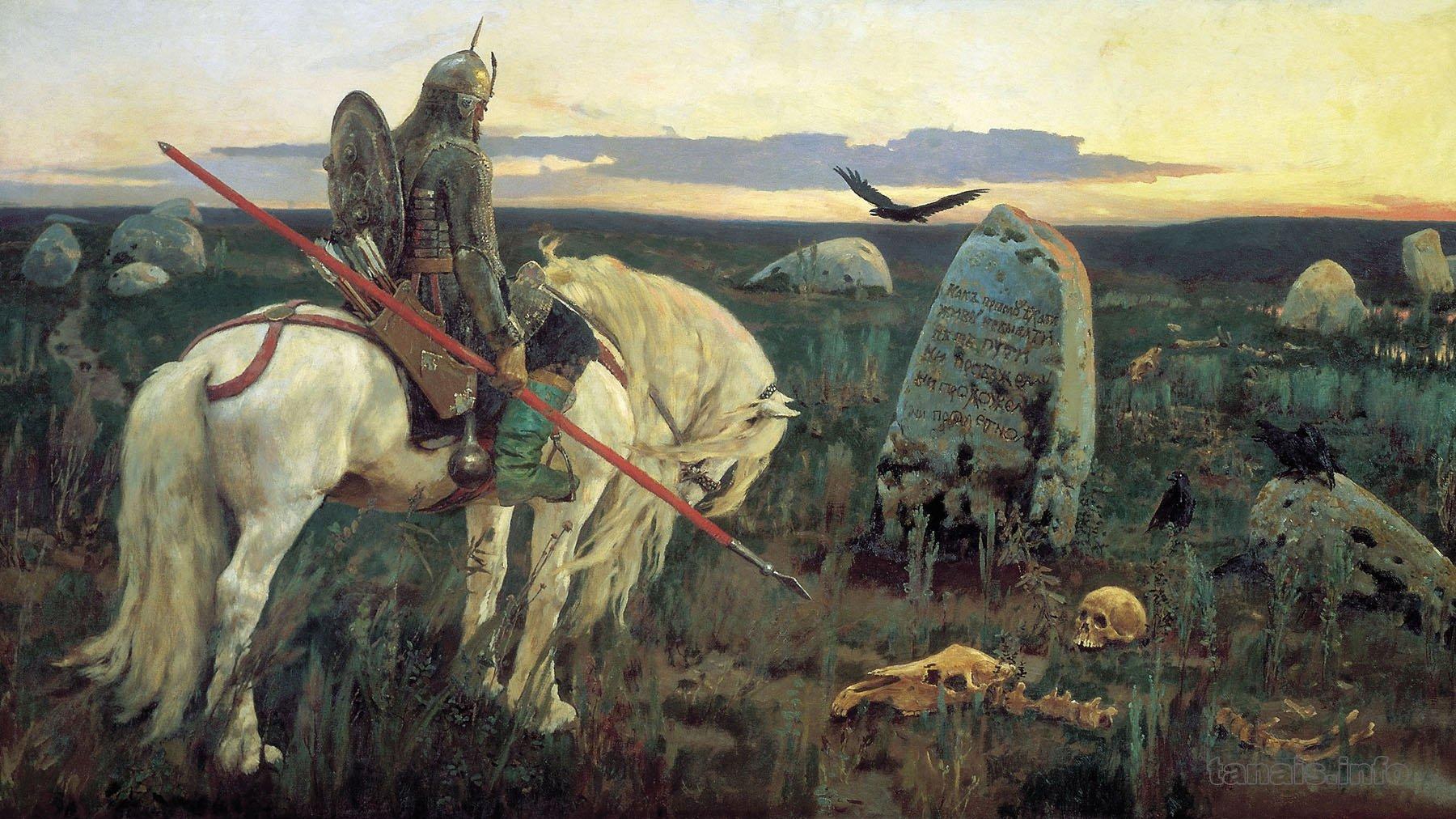 Васнецов В.М. «Витязь на распутье»