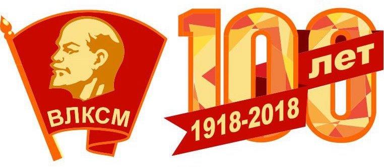 100 лет ВПКСМ