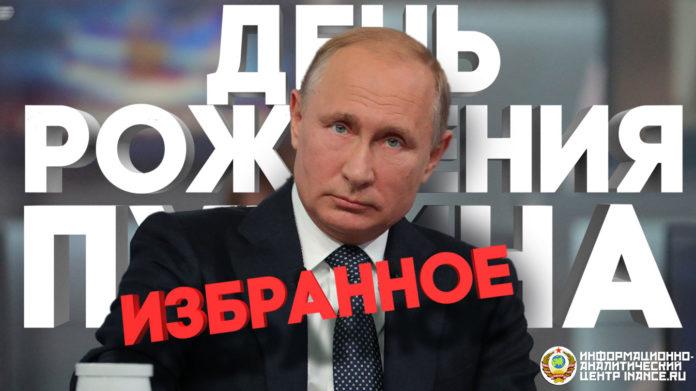 День рождения Владимира Путина