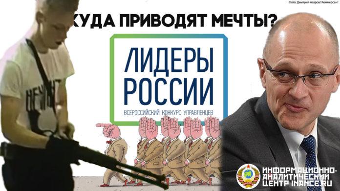 Смогут ли «Лидеры России» предотвратить акты, подобные керченскому, и решить проблемы страны?