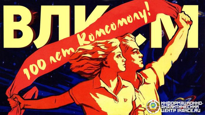Комсомолу 100 лет