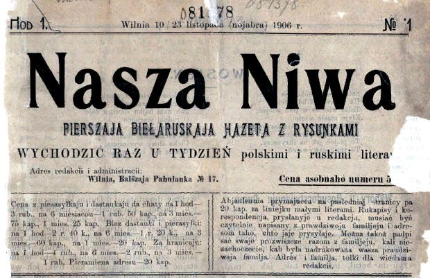 Первый номер газеты «Наша Нива»