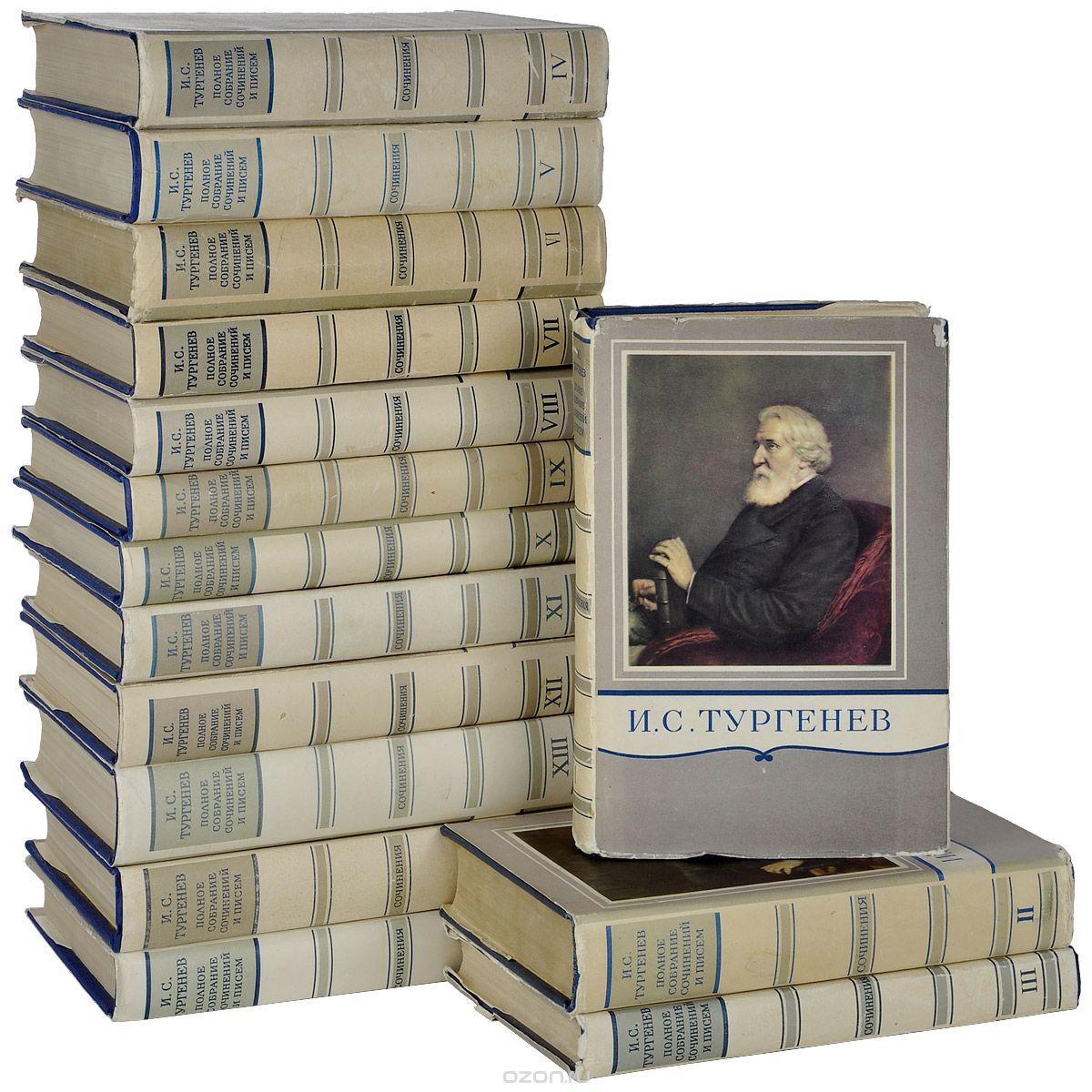 «И.С. Тургенев. Собрание сочинений в 15 томах (комплект из 15 книг)»