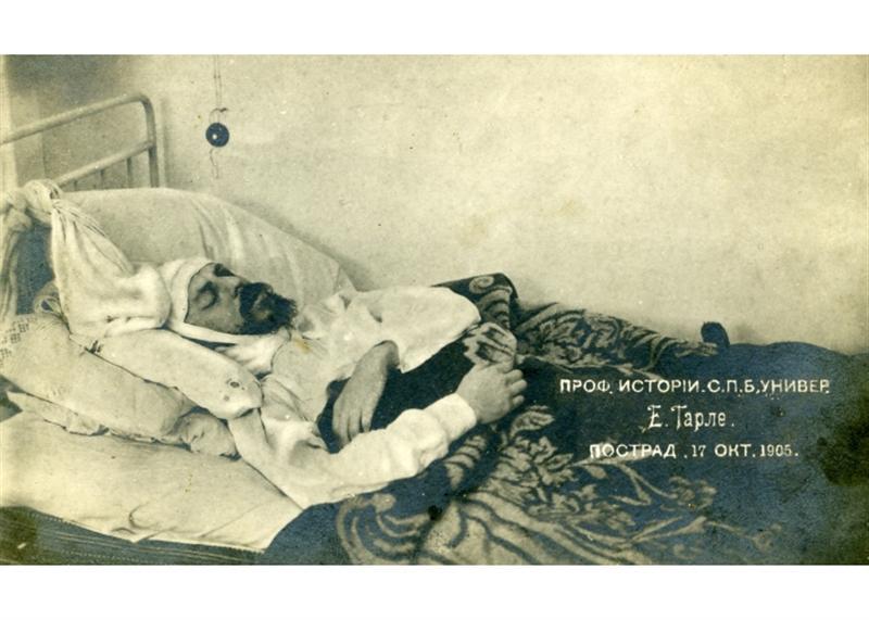 Открытка с фотографией раненого профессора Тарле