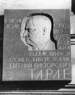 мемориольная доска на доме, где жил Е.В. Тарле