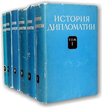 История дипломатии. Второе переработанное и дополненное пятитомное издание выпущено в 1959 — 1979 годах издательством «Госполитиздат/Политиздат».