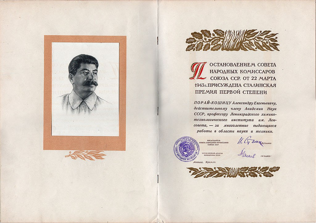 Образец диплома о вручении Сталинской премии