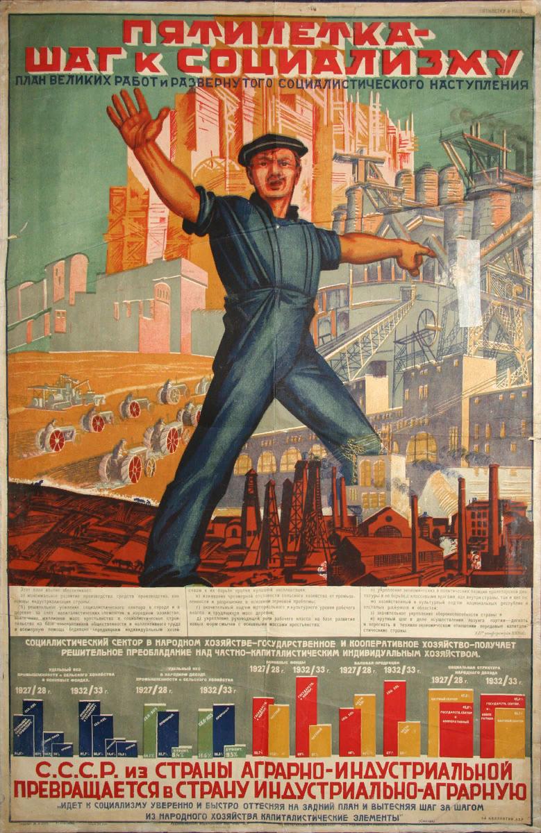 пятилетка — шаг к социализму