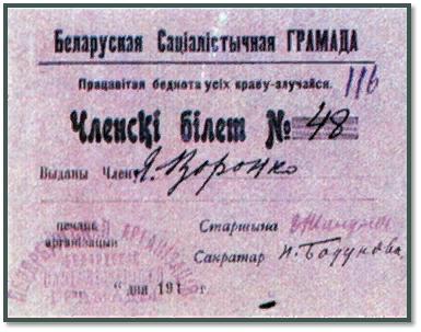 Партийный билет члена Белорусской социалистической громады Я.Воронки, 1917 г.