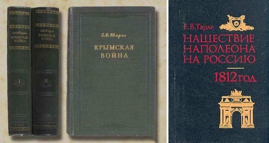 Книги Евгения Тарле