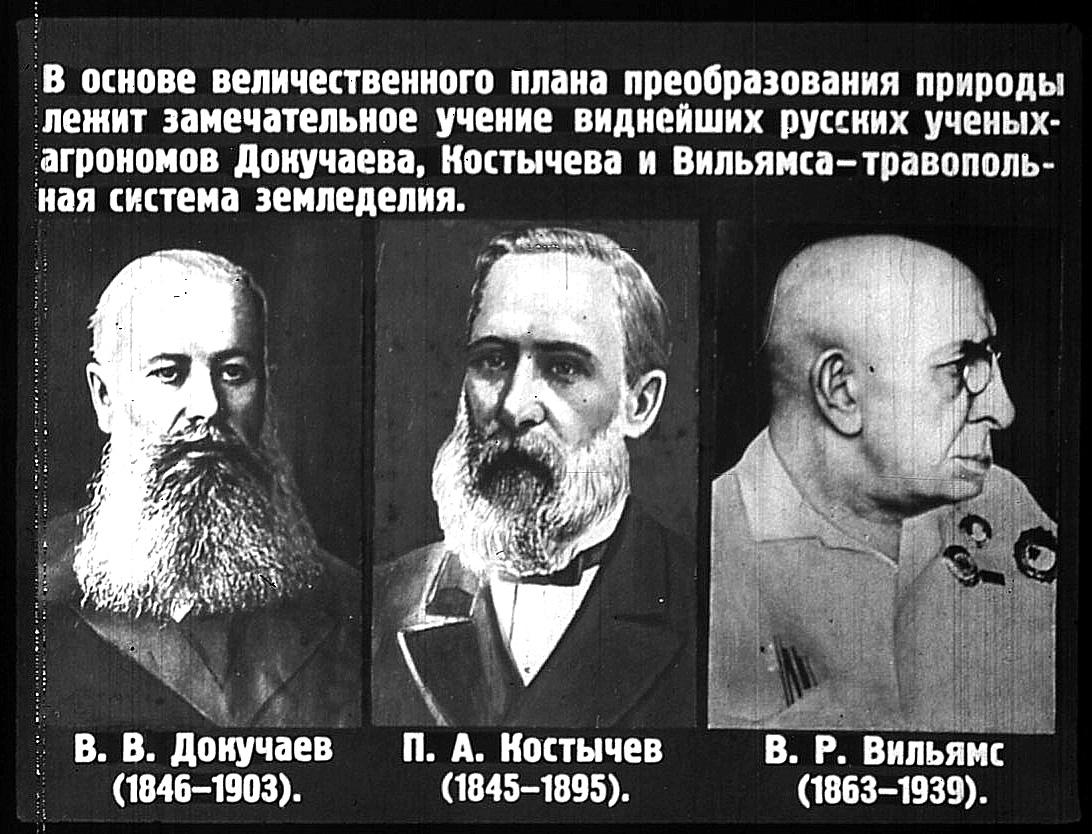 Учёные Докучаев, Костычёв, Вильямс