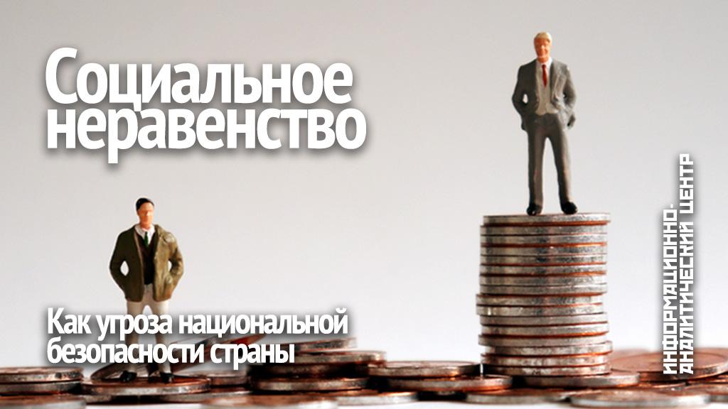 Социальное неравенство в России как угроза национальной безопасности страны  — Информационно-аналитический Центр (ИАЦ)