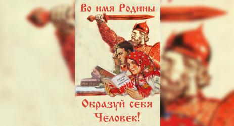 public-podedit-fasizm