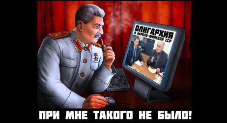 public-oligarhiya