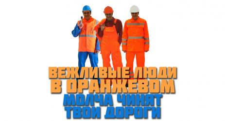 public-orange-people