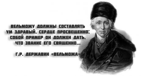 public_Derzhavin