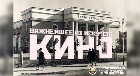 public-kino