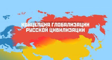 russian_conception