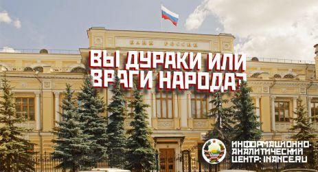 public-CB-Rossii