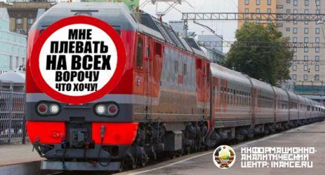 public-poezda-rzd-vorochu