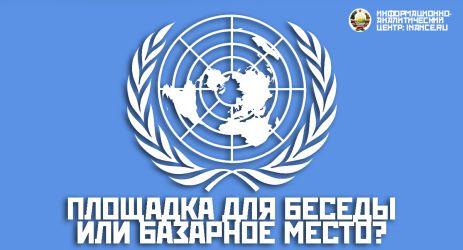public-UN